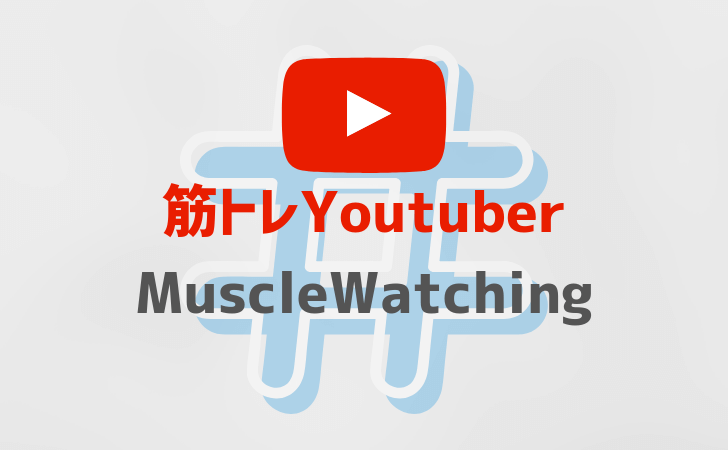 musclewatching