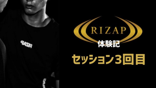 rizap-session3