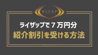 welcome-rizap7man
