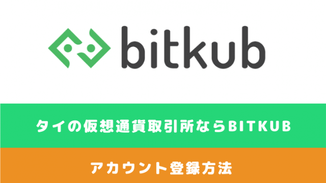 bitkub-open-account